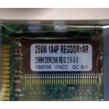 256 Mb DDR1 ECC Registered Transcend pc-2100 (266MHz) DDR266 REG 2.5-3-3 REGDDR AR (Ессентуки)