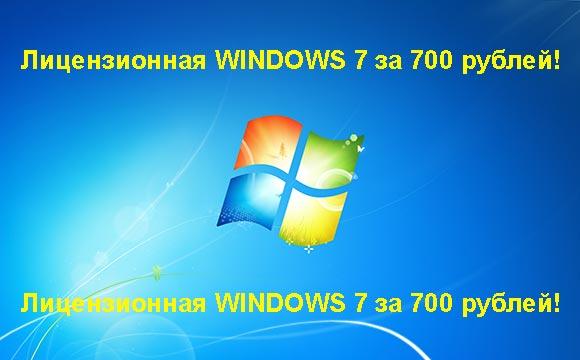 Недорогая лицензионная Windows 7 в Ессентуках, купить дёшево лицензионную Windows 7. Акция: распродажа Windows! (Ессентуки)
